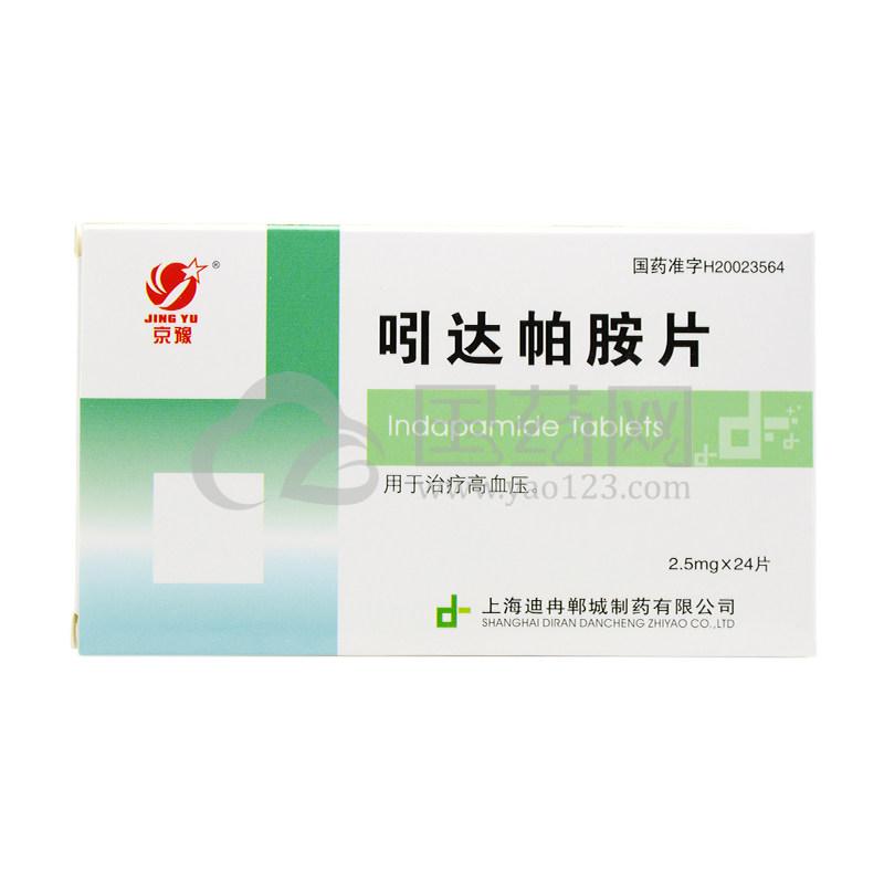 京豫 吲达帕胺片 2.5mg*24片/盒