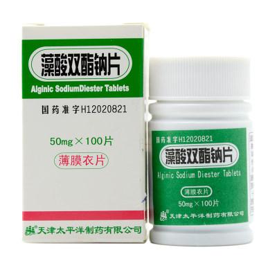 太平洋 藻酸双酯钠片 50mg*100片/盒