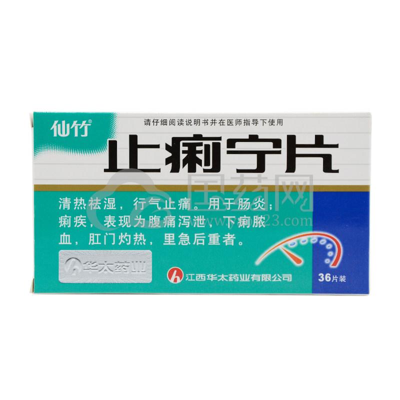 仙竹 止痢宁片 0.35g*36片/盒