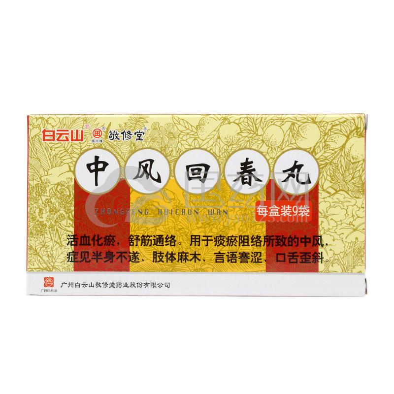 敬修堂 中风回春丸 1.8g*9袋/盒