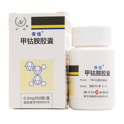 奇信 甲钴胺胶囊 0.5mg*50粒/盒