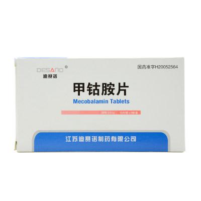 迪赛诺 甲钴胺片 0.5mg*20片/盒
