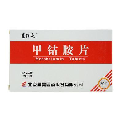 星佳定 甲钴胺片 0.5mg*20片/盒