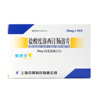 奥思平 盐酸度洛西汀肠溶片 20mg*20片/盒