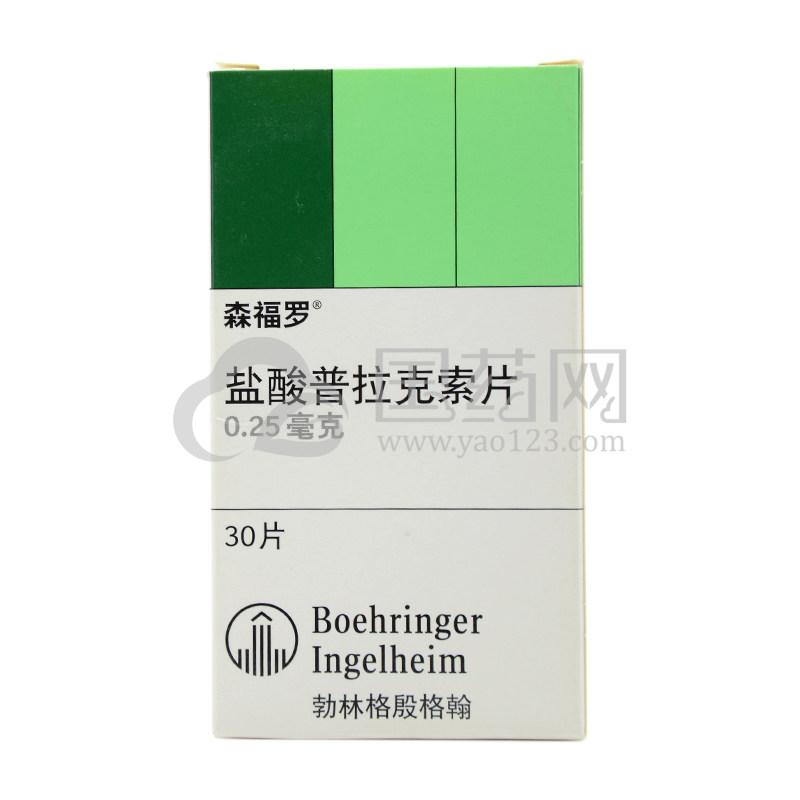森福罗 盐酸普拉克索片 0.25mg*30片/盒