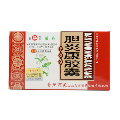 百灵鸟 胆炎康胶囊 0.5g*48粒/盒
