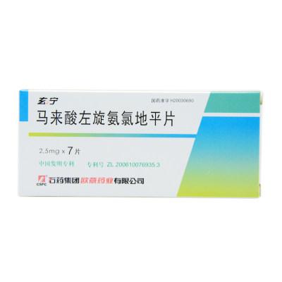 玄宁 马来酸左旋氨氯地平片 2.5mg*7片/盒