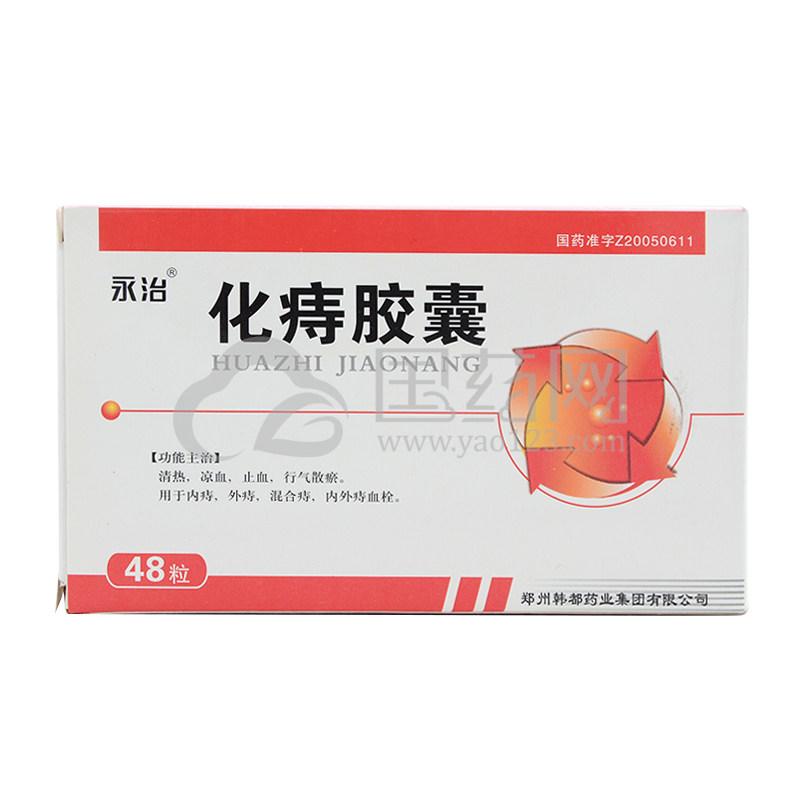 永治 化痔胶囊 0.26g*48粒/盒