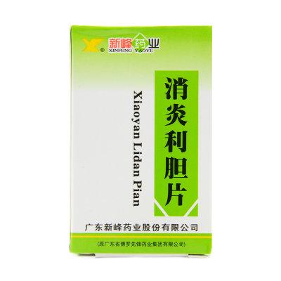 新峰 消炎利胆片 0.25g*100片*1瓶/盒