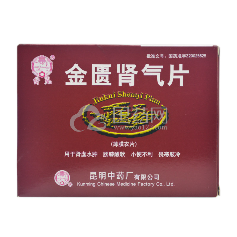 雲昆 金匮肾气片 0.27g*72片/盒