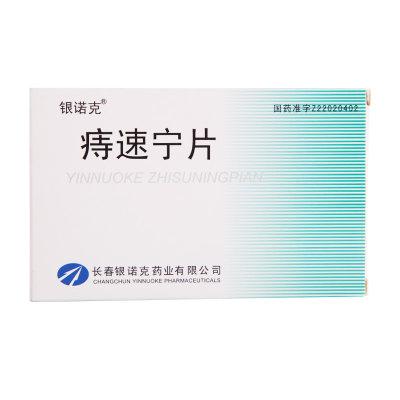 银诺克 痔速宁片 24片/盒