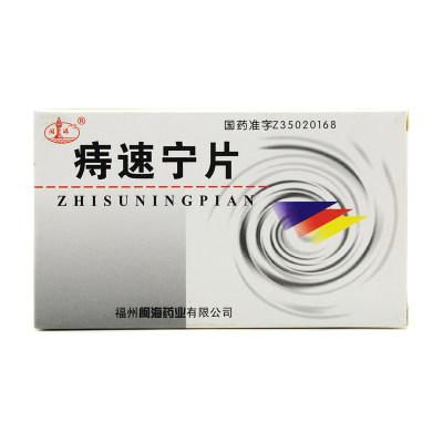 闽海 痔速宁片 12片*2板/盒