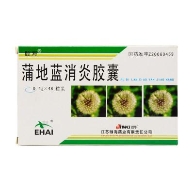 EHAI/颐海 蒲地蓝消炎胶囊 0.4g*48粒/盒
