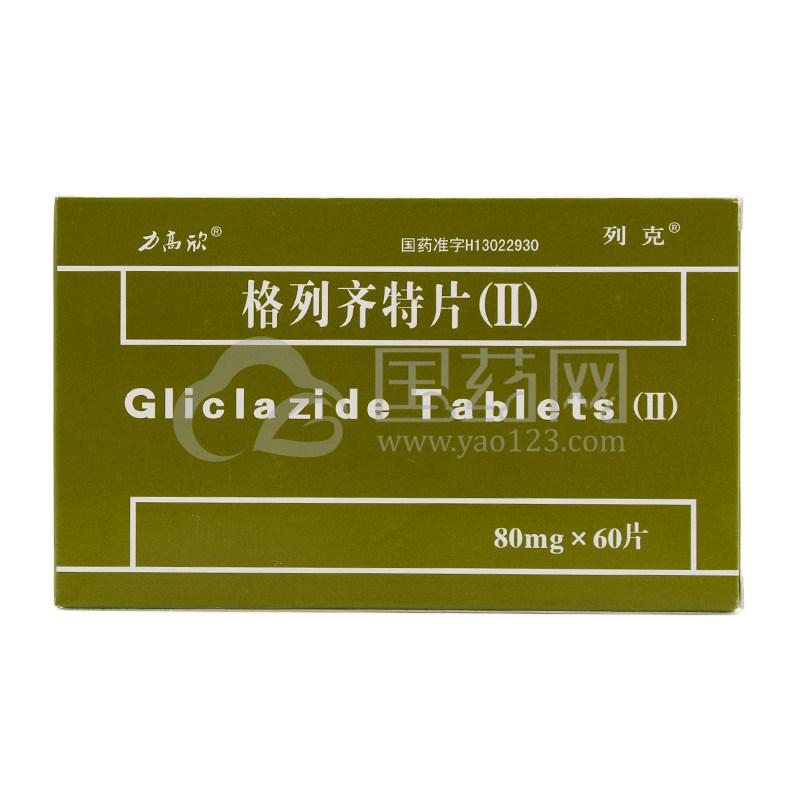 列克 格列齐特片(II) 80mg*60片/盒
