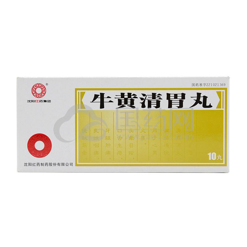 沈阳红药 牛黄清胃丸 6g*10丸/盒