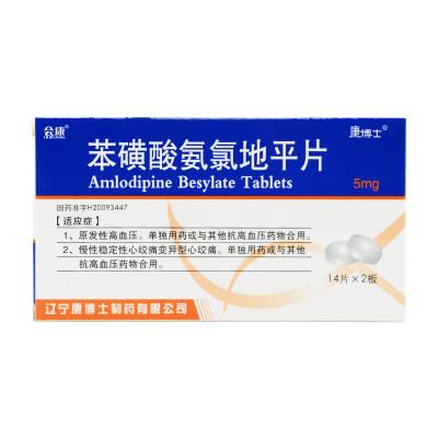 会康 苯磺酸氨氯地平片 5mg*28片/盒