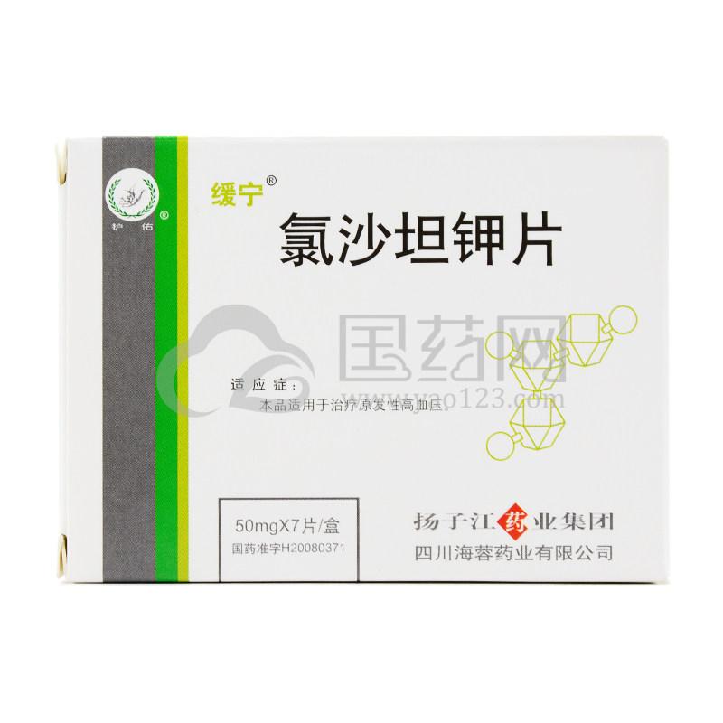 缓宁 氯沙坦钾片 50mg*7片/盒