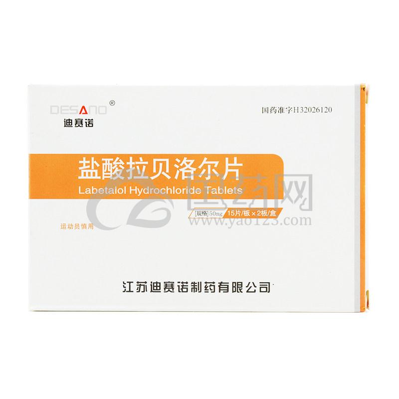 迪赛诺 盐酸拉贝洛尔片 50mg*30片/盒