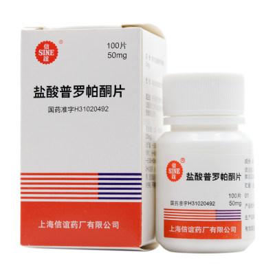 SINE 信谊 盐酸普罗帕酮片 50mg*100片*1瓶/盒