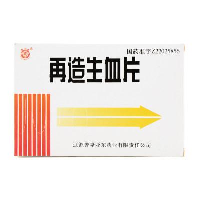 蜂王牌 再造生血片 0.38g*48片/盒