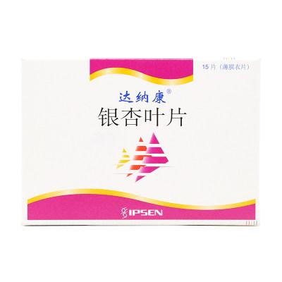 达纳康 银杏叶片 40mg*15片/盒