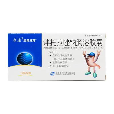 森迪 泮托拉唑钠肠溶胶囊 40mg*12粒/盒