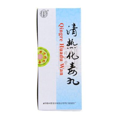 同仁堂 清热化毒丸 3g*10丸/盒