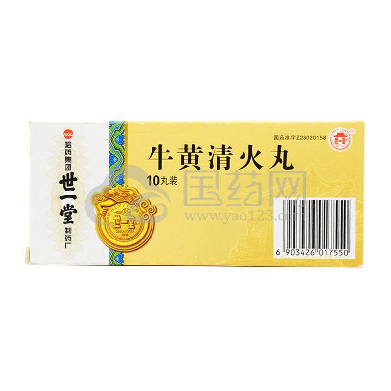 世一堂 牛黄清火丸 3g*10丸/盒
