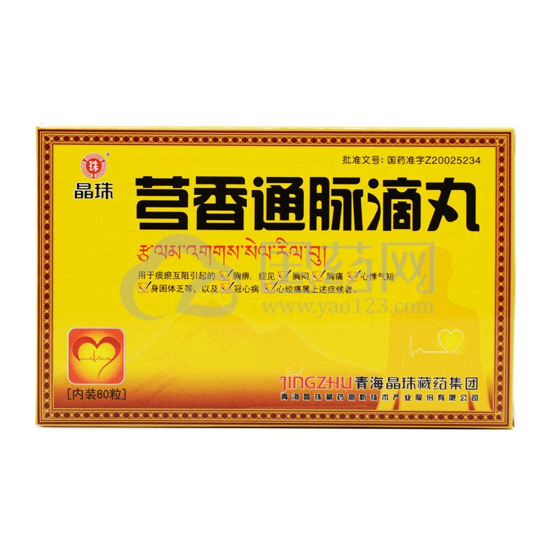 晶珠 芎香通脉滴丸 30mg*80粒/盒