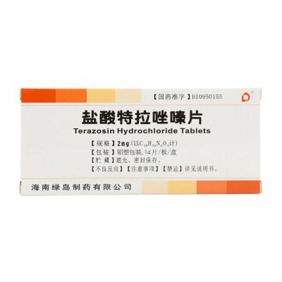 绿岛 盐酸特拉唑嗪片 2mg*14片/盒