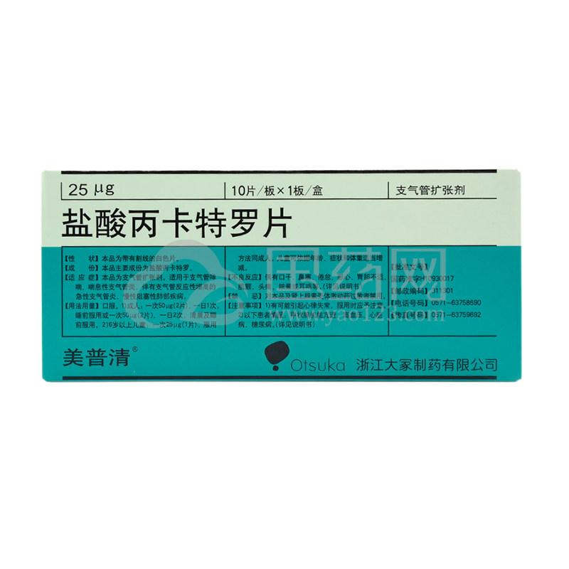 美普清 盐酸丙卡特罗片 25ug*10片/盒