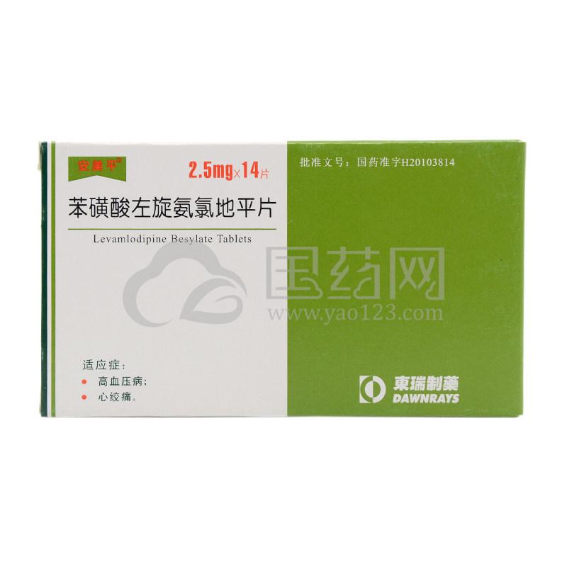 安美平 苯磺酸左旋氨氯地平片 2.5mg*14片/盒
