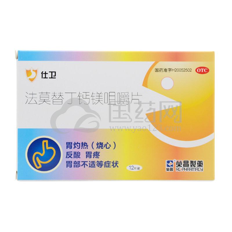 仕卫 法莫替丁钙镁咀嚼片 12片/盒