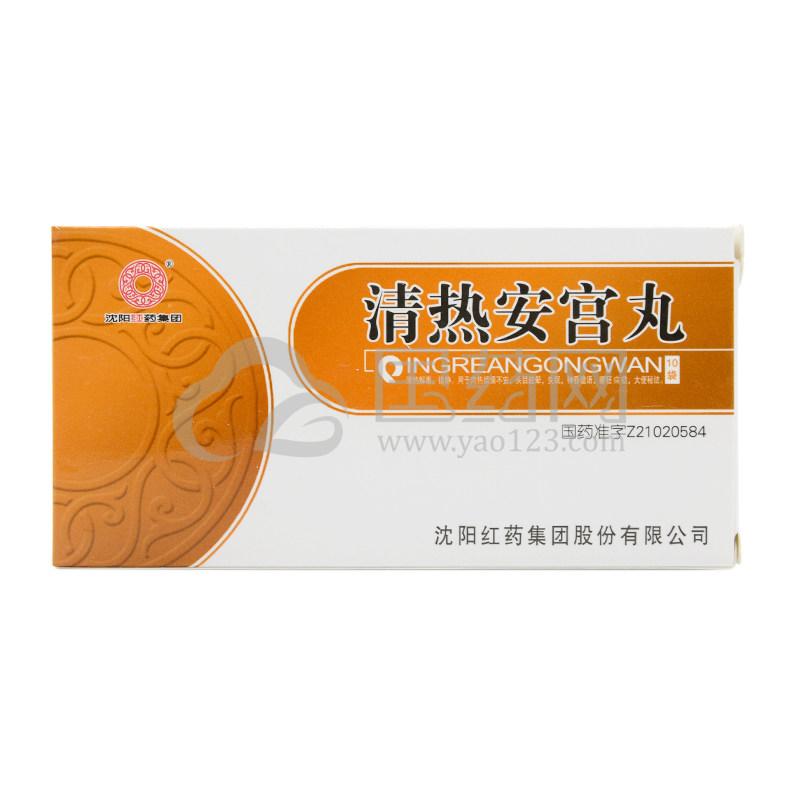 沈阳红药 清热安宫丸 10袋(每15丸重2.0克)/盒