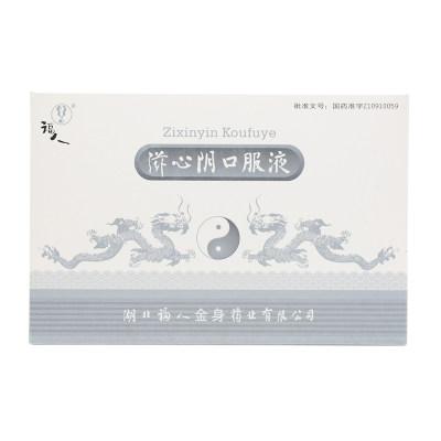 福人 滋心阴口服液 10ml*6支/盒