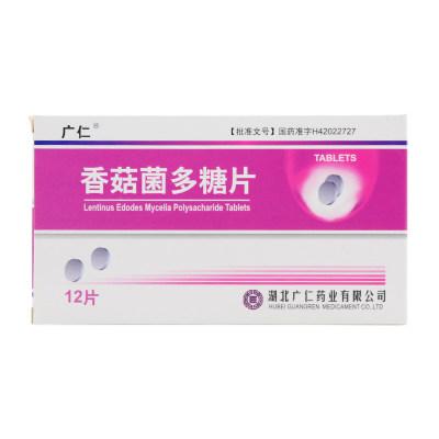 广仁 香菇菌多糖片 10mg*12片/盒