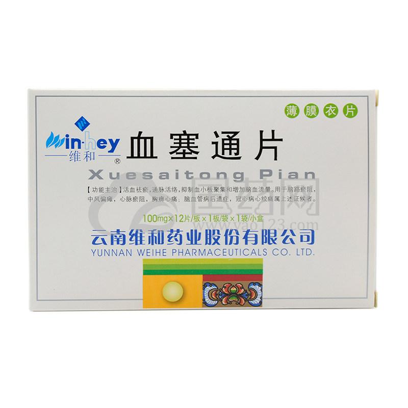 WINHEY/维和 血塞通片 0.1g*12片/盒