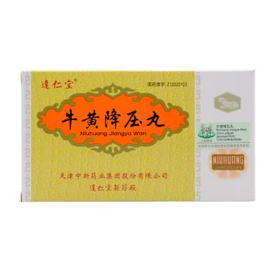 达仁堂 牛黄降压丸 1.6g*10丸/盒