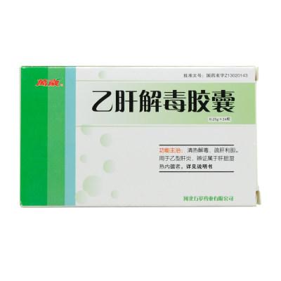 万岁 乙肝解毒胶囊 0.25g*24粒/盒