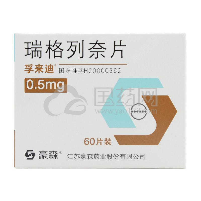 孚来迪 瑞格列奈片 0.5mg*60片/盒