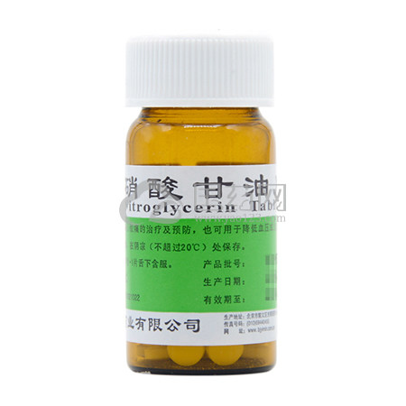京益 硝酸甘油片 0.5mg*100片/瓶