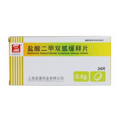普康 盐酸二甲双胍缓释片 500mg*24片/盒