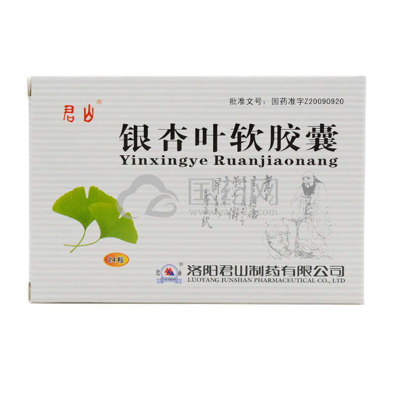 君山 银杏叶软胶囊 0.5g*24S(苷19.2mg:酯4.8mg)/盒