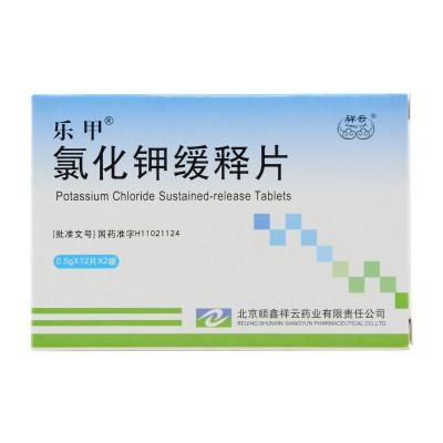 乐甲 氯化钾缓释片 0.5g*24片/盒