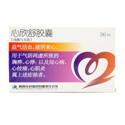 药王山 心欣舒胶囊 0.4g*36粒/盒