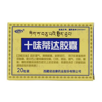 诺迪康 十味蒂达胶囊 0.45g*20粒/盒