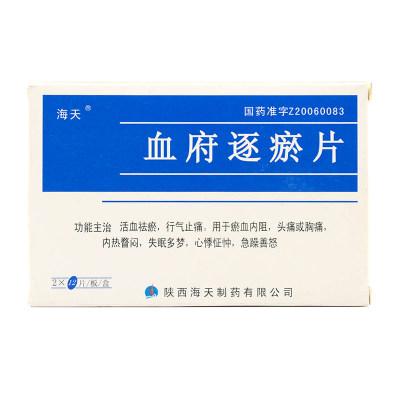 海天 血府逐瘀片 0.42g*24片/盒