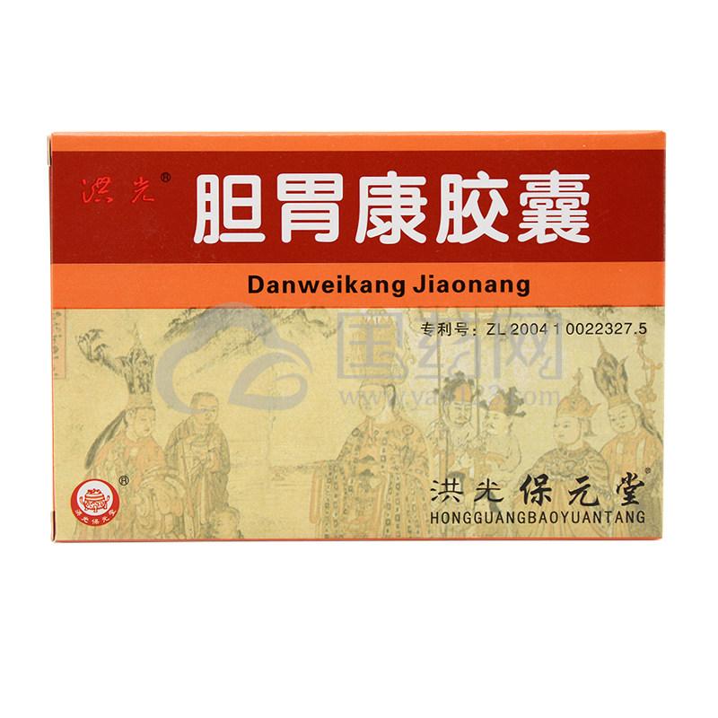 洪光 胆胃康胶囊 0.3g*24粒/盒