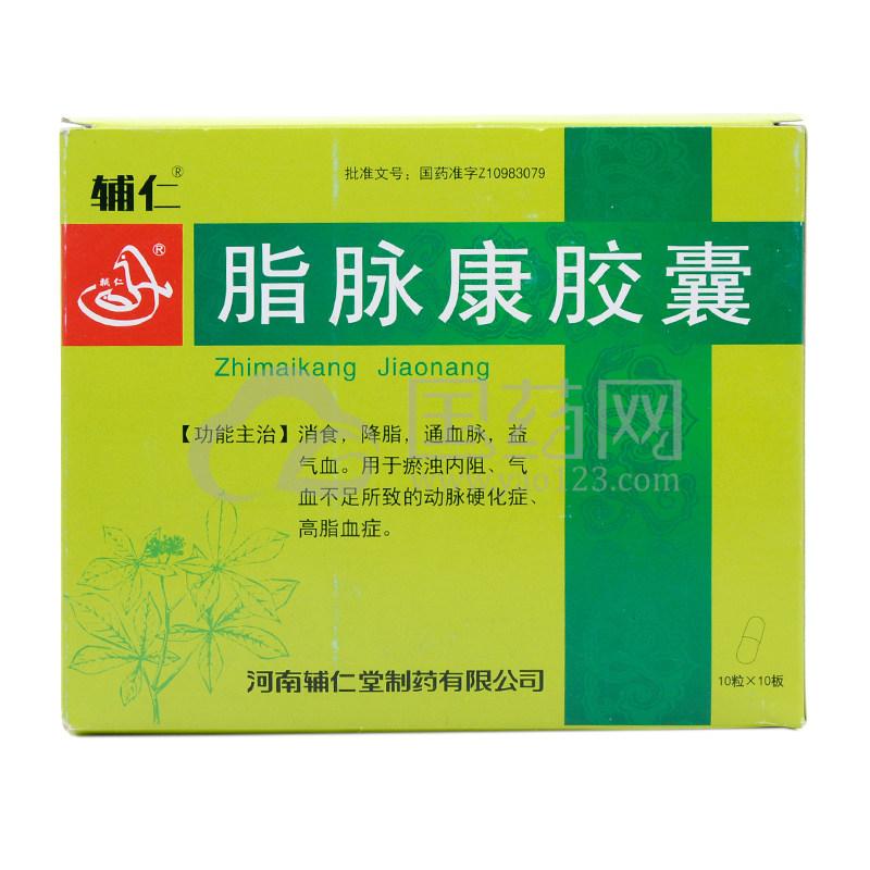 辅仁 脂脉康胶囊 0.3g*100S/盒