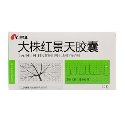 康缘 大株红景天胶囊 0.38g*30粒/盒